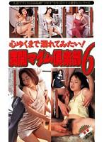満開マダム倶楽部 6 ダウンロード