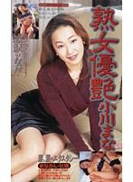(67pa187)[PA-187] 熟女優艶 小川まな ダウンロード