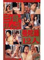 (67pa00199)[PA-199] 三十路のおしゃぶり 曼陀羅12人 ダウンロード