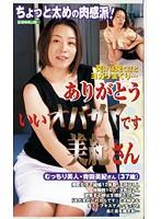 (67pa00218)[PA-218] ありがとういいオバサマです美紀さん ダウンロード