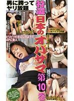 特選日本のオバサマ第10巻 ダウンロード