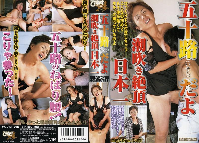 【日本 潮吹き 五十路】五十路の熟女、中村志津子出演の潮吹き無料動画像。五十路だよ 潮吹き絶頂日本一