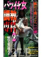 バツイチ女調教専科 2 ダウンロード