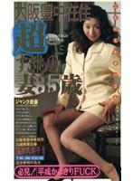 こんにちわオバさん 大阪豊中在住超すきもの妻35歳 ダウンロード