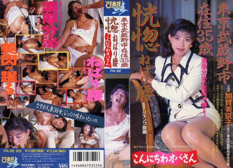 熟女、鏡京子出演のクンニ無料動画像。こんにちわオバさん 東京武蔵野市在住35歳 恍惚ねばり腰