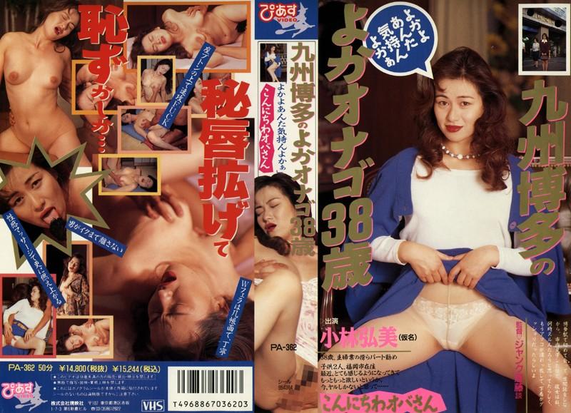 ランジェリーの人妻、小林弘美出演のフェラ無料熟女動画像。こんにちわオバさん 九州博多のよかオナゴ38歳