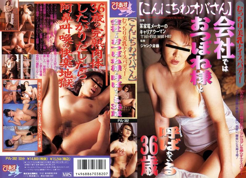 巨乳の人妻の無料熟女動画像。こんにちわオバさん 会社ではおつぼね様と呼ばれている36歳