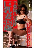 こんにちわオバさん 千葉松戸市在住巨乳妻38歳 ダウンロード