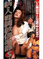 新・人妻調教倶楽部 5 ダウンロード