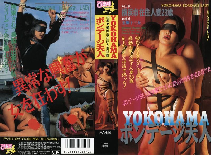 ボンテージの人妻のボンデージ無料熟女動画像。YOKOHAMAボンデージ夫人