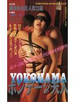 YOKOHAMAボンデージ夫人 ダウンロード