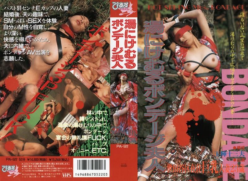 温泉にて、淫乱の人妻の緊縛無料熟女動画像。湯にけむるボンデージ夫人