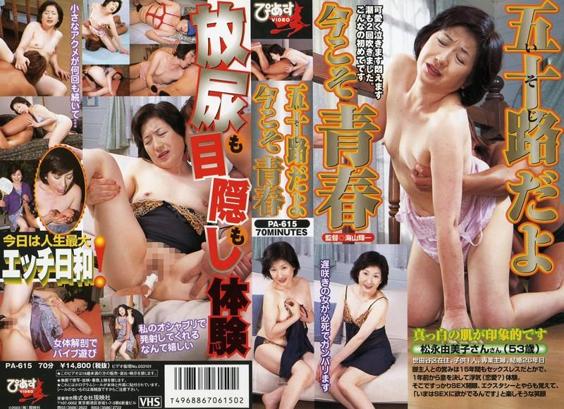 五十路の人妻、松永由美子出演の放尿無料熟女動画像。五十路だよ 今こそ青春