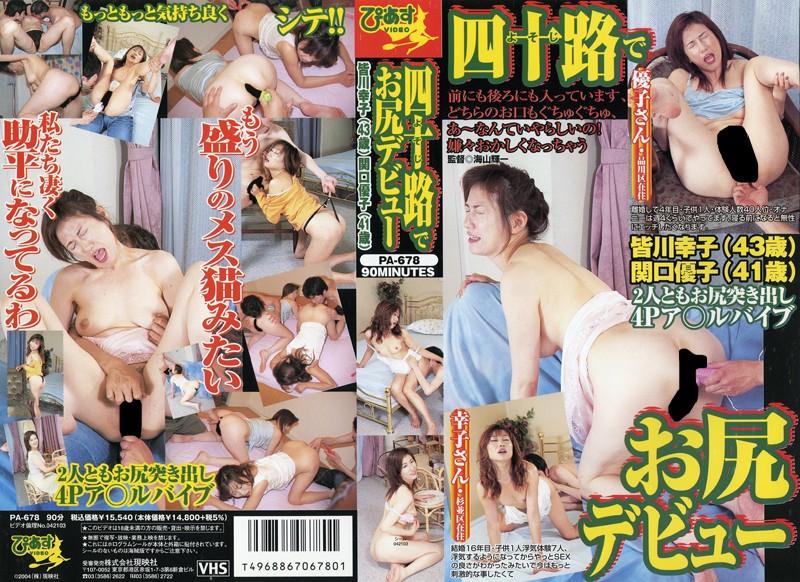 美尻の人妻、皆川幸子出演のアナル無料熟女動画像。四十路でお尻デビュー