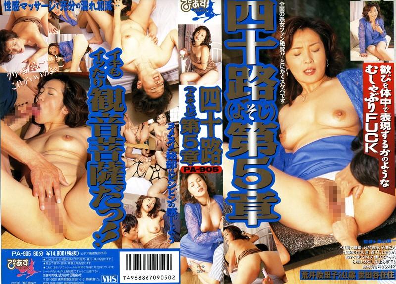 四十路の熟女、荒井絵里子出演の縛り無料動画像。四十路(よそじ)第5章