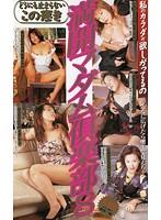 (67pa00909)[PA-909] 満開マダム倶楽部 8 ダウンロード