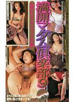 (67pa00918)[PA-918] 満開マダム倶楽部 9 ダウンロード