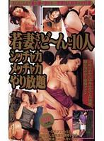 (67pa00926)[PA-926] 若妻さんど〜んと10人 シッチャカメッチャカやり放題 ダウンロード