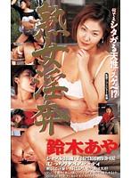 (67pa927)[PA-927] 熟女淫奔 鈴木あや ダウンロード