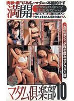 (67pa00928)[PA-928] 満開マダム倶楽部 10 ダウンロード