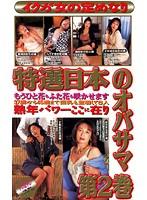 特選日本のオバサマ第2巻 ダウンロード
