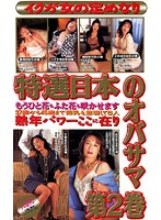 (67pa929)[PA-929] 特選日本のオバサマ第2巻 ダウンロード