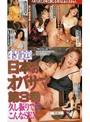 特選日本のオバサマ第3巻
