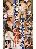 (67pa00983)[PA-983] 妖艶マダム背徳の裏技 ダウンロード