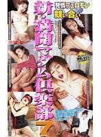 (67pa00998)[PA-998] 新・満開マダム倶楽部7 ダウンロード