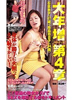 石倉景子 Junko Ishikura - JAV Mature Begging for a Fuck and Sperm jp