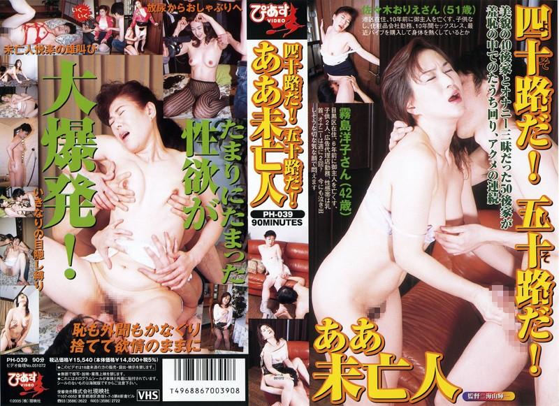 五十路の未亡人、霧島洋子出演の目隠し無料熟女動画像。四十路だ!