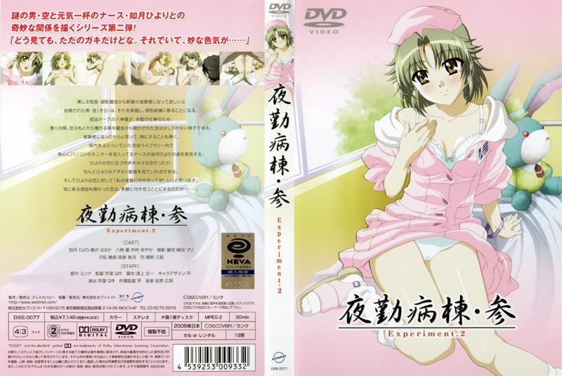 【エロアニメ 美少女動画】夜勤病棟・参-Experiment.2-看護婦・ナース