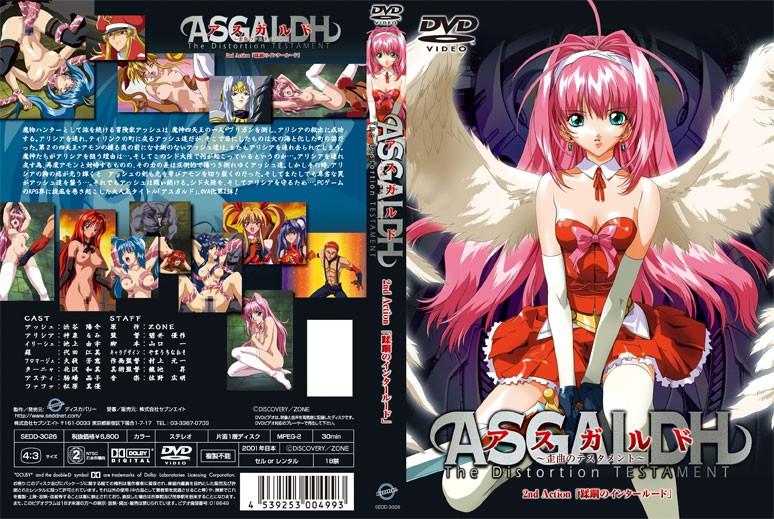 【美少女】「アスガルド 2nd Action 「蹂躙のインタールード」」ディスカバリー