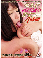 (71gas00248)[GAS-248] セルフ乳首舐めオナニー4時間 ダウンロード