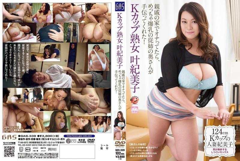 Kカップ熟女 叶紀美子 親戚の家でオナってたら、めっちゃ爆乳の従姉の奥さんが手伝ってくれた!