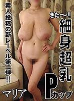 きた〜〜!細身超乳 Pカップ マリア ダウンロード