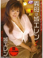 (71joe002)[JOE-002] 義母は城エレン ダウンロード