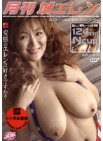 (71joe003)[JOE-003] 月刊 城エレン ダウンロード