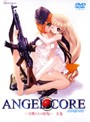 ANGEL・CORE 上巻