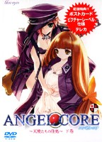 ANGEL・CORE 下巻