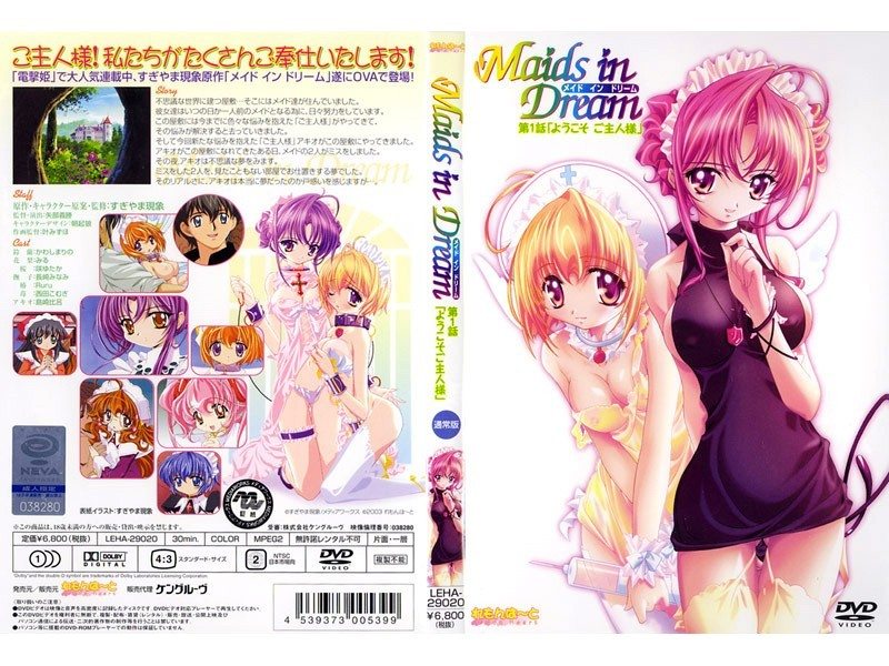Maids in Dream 第1話 ようこそご主人様