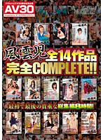 【AV30】風雲児全14作品完全COMPLETE!! ダウンロード