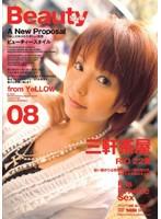 Beauty Style 08 ダウンロード