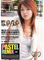PASTEL REMIX 04 ダウンロード