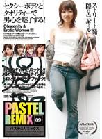 (76elo063)[ELO-063] PASTEL REMIX 09 ダウンロード