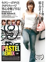 PASTEL REMIX 09 ダウンロード