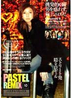 PASTEL REMIX 10 ダウンロード