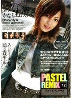PASTEL REMIX 12 ダウンロード