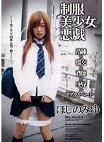 (76elo109)[ELO-109] 制服美少女に悪戯 ほしのみゆ ダウンロード