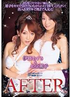 AFTER 伊藤あずさ&北原麗子